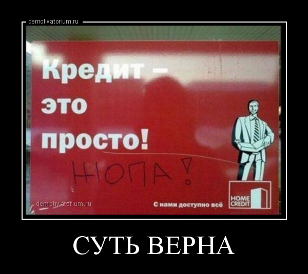 демотиватор СУТЬ ВЕРНА  - 2015-2-09