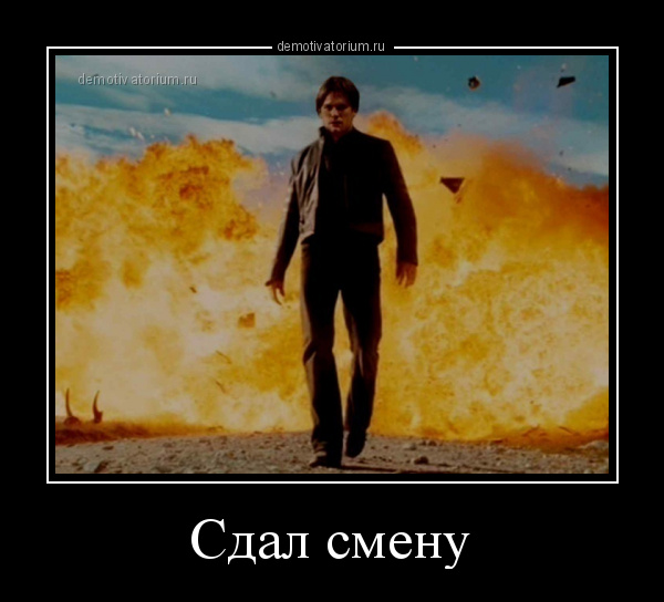 демотиватор Сдал смену  - 2015-2-13