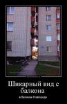 Демотиватор Шикарный вид с балкона в Великом Новгороде