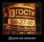 Демотиватор Дуров на пенсии  - 2015-2-27