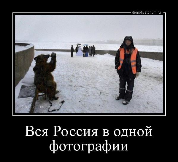 демотиватор Вся Россия в одной фотографии  - 2015-3-25
