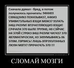 Демотиватор СЛОМАЙ МОЗГИ