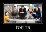 Демотиватор ГОП-ТВ