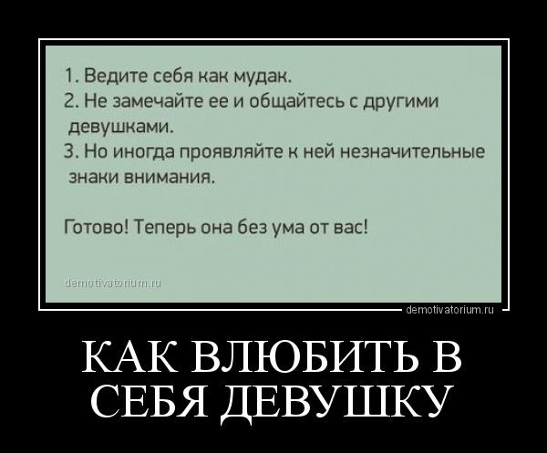 Как влюбить в себя девушек на работе сопровождение работа в москве для девушек