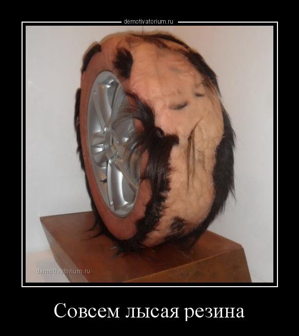 демотиватор Совсем лысая резина  - 2015-4-30