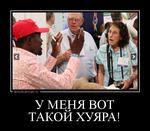 Демотиватор У МЕНЯ ВОТ ТАКОЙ ХУЯРА!