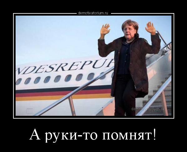 Демотиватор А руки-то помнят!  - 2015-5-10