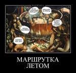 Демотиватор МАРШРУТКА ЛЕТОМ