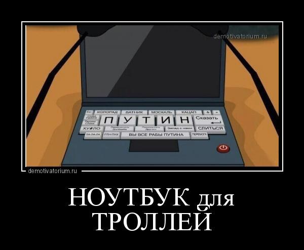 демотиватор НОУТБУК для ТРОЛЛЕЙ  - 2015-7-06