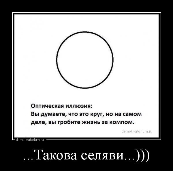 демотиватор ...Такова селяви...)))  - 2015-7-30