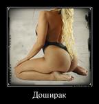 Демотиватор Доширак