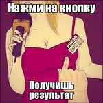 Демотиватор Нажми на кнопку Получишь результат - 2015-8-30