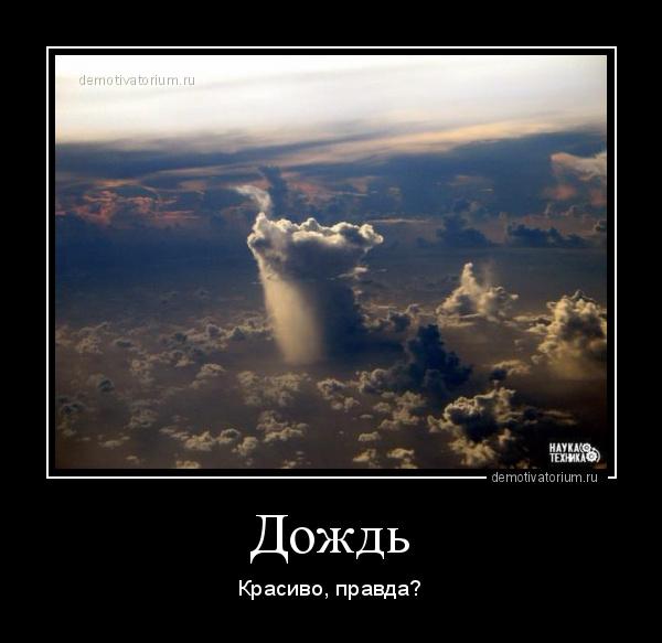демотиватор Дождь Красиво, правда? - 2015-9-08