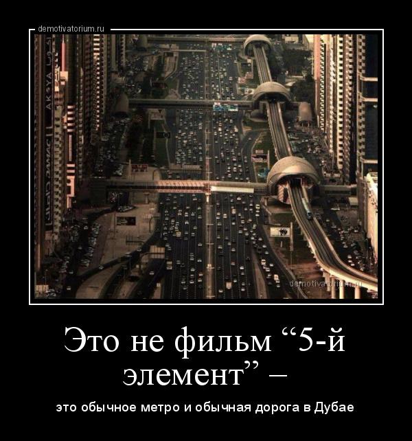 """демотиватор Это не фильм """"5-й элемент"""" – это обычное метро и обычная дорога в Дубае - 2015-10-18"""