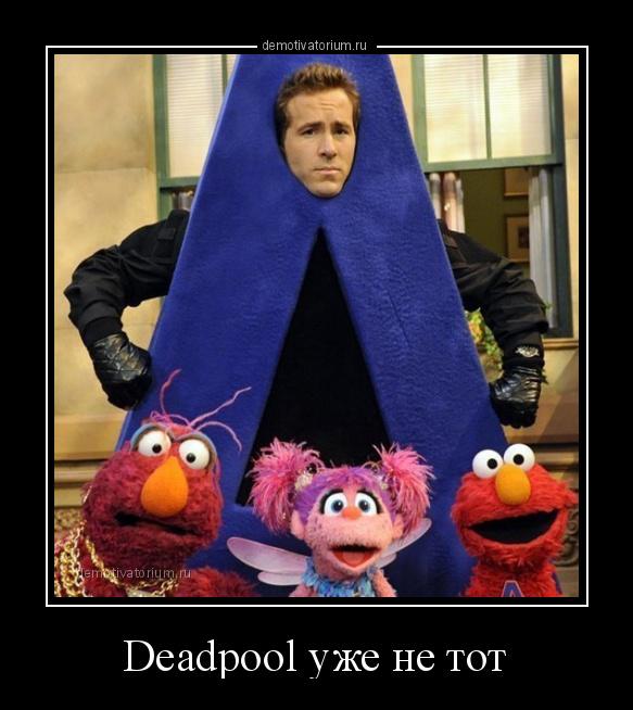 демотиватор Deadpool уже не тот  - 2015-12-29