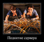 Демотиватор Поднятие сервера  - 2016-3-28