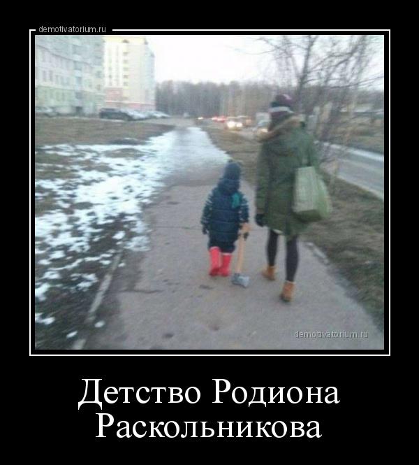 демотиватор Детство Родиона Раскольникова  - 2016-4-11