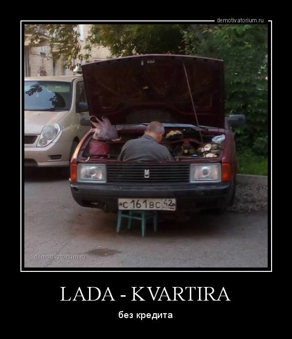 демотиватор LADA - KVARTIRA без кредита - 2016-8-25