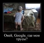 Демотиватор Окей, Google, где мои трусы?  - 2016-9-29