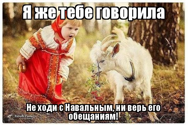 Демотиватор Я же тебе говорила Не ходи с Навальным, ни верь его обещаниям! - 2017-3-29