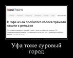 Демотиватор Уфа тоже суровый город  - 2017-7-12