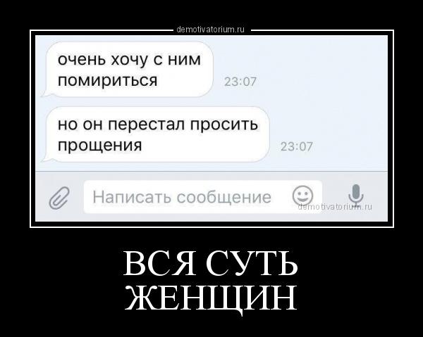 демотиватор ВСЯ СУТЬ ЖЕНЩИН  - 2017-9-22
