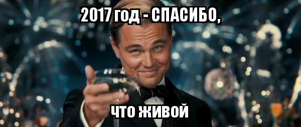 демотиватор 2017 год - СПАСИБО, что живой - 2017-12-28
