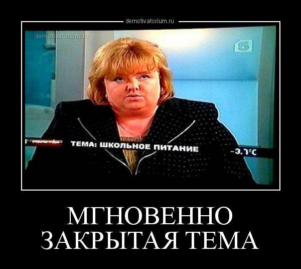 демотиватор МГНОВЕННО ЗАКРЫТАЯ ТЕМА  - 2018-1-14