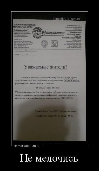 демотиватор Не мелочись  - 2018-1-20