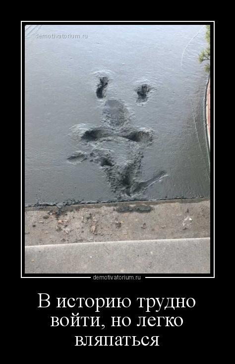 Бетон демотиватор новотитаровская купить бетон