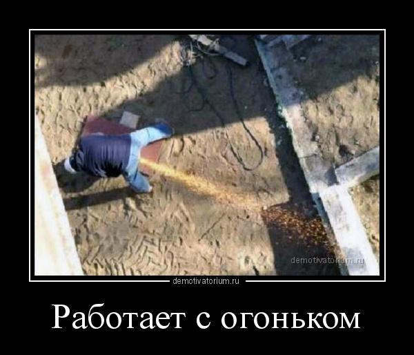 демотиватор Работает с огоньком  - 2018-3-09