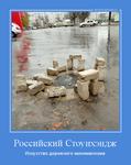 Демотиватор Российский Стоунхэндж Искусство дорожного минимализма