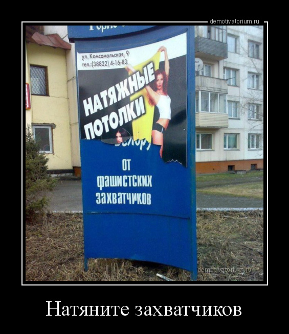 демотиватор Натяните захватчиков  - 2018-4-10