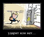 Демотиватор ударит или нет....  - 2018-4-12