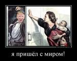 Демотиватор я пришёл с миром!  - 2018-4-12