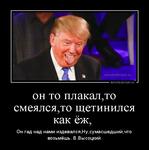 Демотиватор он то плакал,то смеялся,то щетинился как ёж, Он гад над нами издевался,Ну,сумасшедший,что возьмёшь.В.Высоцкий - 2018-4-13