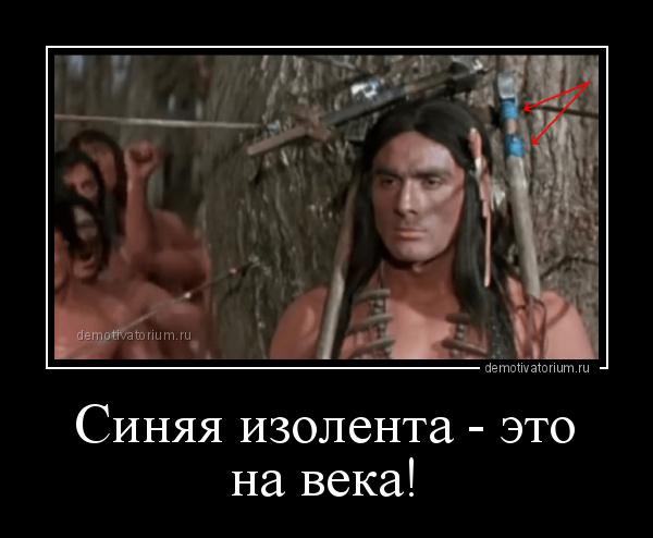 демотиватор Синяя изолента - это на века!  - 2018-4-18
