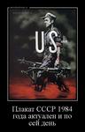 Демотиватор Плакат СССР 1984 года актуален и по сей день  - 2018-4-30