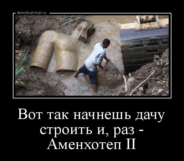 демотиватор Вот так начнешь дачу строить и, раз - Аменхотеп II  - 2018-6-16