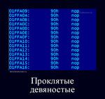 Демотиватор Проклятые девяностые  - 2018-7-12