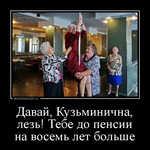 Демотиватор Давай, Кузьминична, лезь! Тебе до пенсии на восемь лет больше  - 2018-8-03