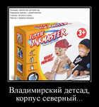 Демотиватор Владимирский детсад, корпус северный...  - 2018-8-05