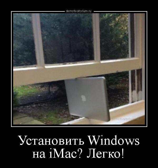 демотиватор Установить Windows на iMac? Легко!  - 2018-10-14