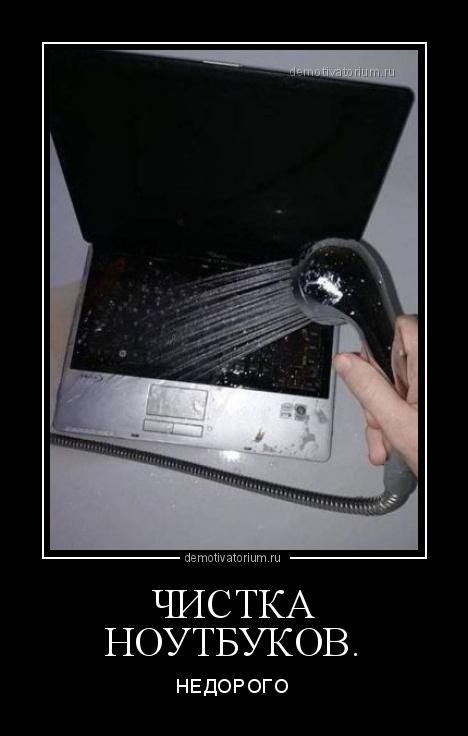демотиватор ЧИСТКА НОУТБУКОВ. НЕДОРОГО - 2018-10-17