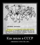 Демотиватор «Как жили в СССР ...невозможно читать без слёз...»