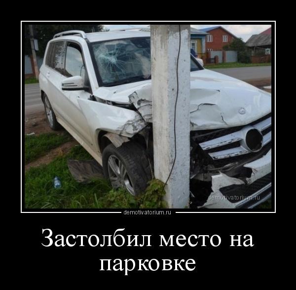 демотиватор Застолбил место на парковке  - 2018-12-17