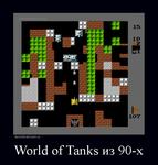 Демотиватор World of Tanks из 90-х  - 2018-12-30