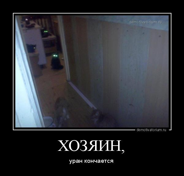 демотиватор ХОЗЯИН, уран кончается - 2019-1-18