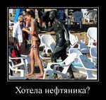 Демотиватор «Хотела нефтяника? »