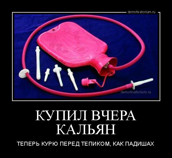 демотиватор КУПИЛ ВЧЕРА КАЛЬЯН ТЕПЕРЬ КУРЮ ПЕРЕД ТЕПИКОМ, КАК ПАДИШАХ - 2019-3-29